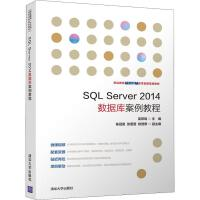 SQL Server2014数据库案例教程 清华大学出版社