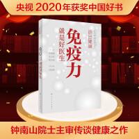 【2020年度中国好书获奖】活出健康――免疫力就是好医生 王贵强、王立祥、张文宏主编 王陇德、钟南山、李兰娟三位院士联合