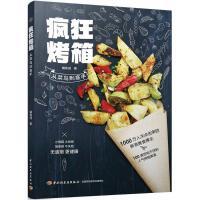 疯狂烤箱从菜鸟到高手 中国轻工业出版社