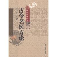 古今名医方论(中医非物质文化遗产临床经典读本)