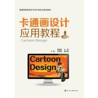 卡通画设计应用教程(胡德强)