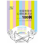 班级体验式心理拓展活动100例