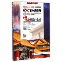 CCTV走近科学丛书――神秘幽寂的皇城