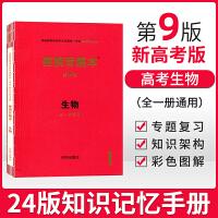 便携背题本高中生物新高考版知识记忆手册全一册通用第8版高中高考复习资料高一高二高三通用