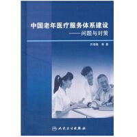中国老年医疗服务体系建设问题与对策
