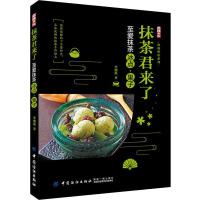抹茶君来了 至爱抹茶冰点・果子 中国纺织出版社