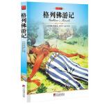 名家名译:格列佛游记 [英] 斯威夫特,程庆华,王丽平 9787511705150