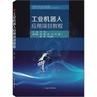 工业机器人应用项目教程 西南交通大学出版社