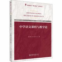 中学语文课程与教学论 北京大学出版社