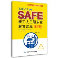石油化工企业新工人三级安全教育读本(第二版)