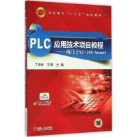 PLC应用技术项目教程:西门子S7-200Smart 丁金林,王峰 主编