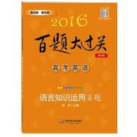 2016百题大过关.高考英语:语言知识运用百题(修订版)