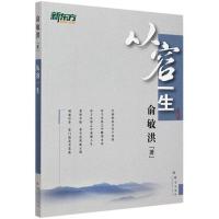 从容一生――新东方大愚人生励志丛书