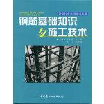 钢筋基础知识与施工技术/建筑行业实用技术丛书
