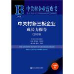 中关村企业蓝皮书:中关村新三板企业成长力报告(2019)