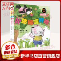 小猪唏哩呼噜 注音版(2册)(注音版) 春风文艺出版社