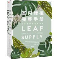室内绿植完整手册 我的植物生活新提案 中信出版社