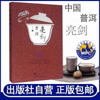 亮剑普洱(典藏版) 林治著 世界图书出版公司 普洱茶历史 中国茶道茶文化茶与健康书籍 9787519202378