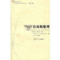 自由的伦理(复旦博学・西方经济社会思想名著译丛)