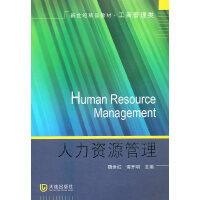 工商管理类 人力资源管理