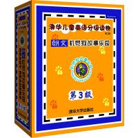 清华儿童英语分级读物:机灵狗故事乐园第3级(配光盘)(第二版)