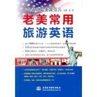 一句话说出美国范儿 老美常用旅游英语