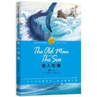 老人与海(诺奖少年版,此版本销量靠前!44万读者五星好评,影响历史的百部经典之一)