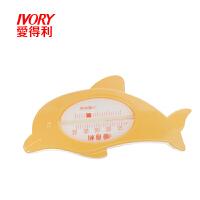 婴幼儿澡温计海豚鱼形温度计室内温度计两用型Y5009ADL