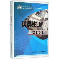 模具钳工技术手册 人力资源和社会保障部教材办公室 组织编写