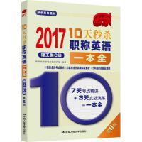 10天职称英语一本全(第6版)理工类C级 职称英语考试命题研究组 编著