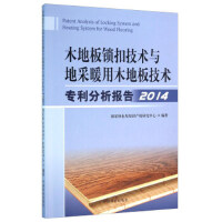 木地板锁扣技术与地采暖用木地板技术分析报告2014 9787503882906