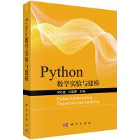 Python数学实验与建模 科学出版社