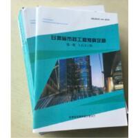 2018年甘肃省市政工程预算定额 全套10册 2018甘肃市政预算定额  0K12g