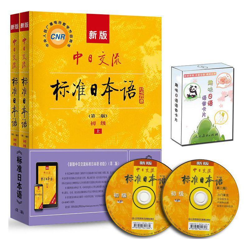 新版中日交流标准日本语初级(第二版)上下  附加趣味日语语音卡片 当当独家2014年新版中日交流标准日本语 初级 上下册(第二版)增加了电子书内容,让你随时随地学日语。附加趣味日语语音卡片,组合套装优惠多多,当当独家。