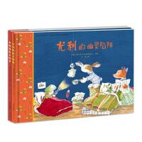 兔子尤利情商培养绘本(2册)