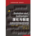 演化与制度:论演化经济学和经济学的演化(当代世界学术名著・经济学系列)