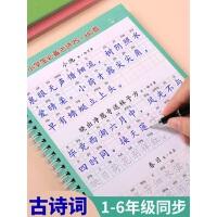 小学生古诗词字帖贴1-6年级练字帖本神器楷书速成21天2-3-4儿童每日一练语文凹槽一四五六年级初学者硬笔书法