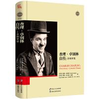 大师馆-查理・卓别林自传:喜剧梦想