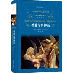 经典译林:希腊古典神话