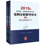 司法考�2019  2019年��家�y一法律��I�Y格考�案例分析指�в��(全2�裕�