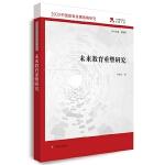 未�斫逃�重塑研究(2035中��教育�l展�鹇匝芯浚�