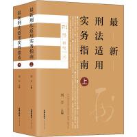 *刑法适用实务指南(2册) 中国法律图书有限公司