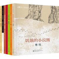 关于美食的绘本(1-7册)(精装版)