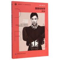 服装材料学(第5版)