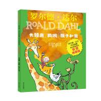 罗尔德 达尔作品典藏-奇幻故事系列(彩图拼音版)-长颈鹿、鹈鹕、猴子和我