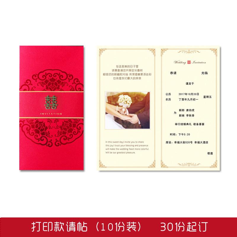婚礼喜帖定制结婚请帖请柬创意打印2019中式红色新婚婚礼婚庆用品 新品上市