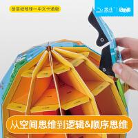 创意折纸地球-中文卡通版