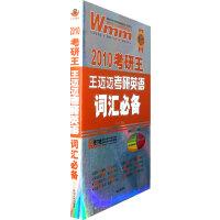 2010 考研王:王迈迈考研英语词汇必备