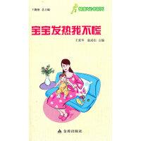 ★健康9元书系列 宝宝发热我不慌