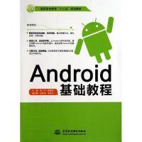Android基础教程(高职高专教育十二五规划教材) 余平//张建华